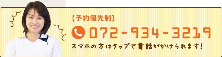 072-934-3219